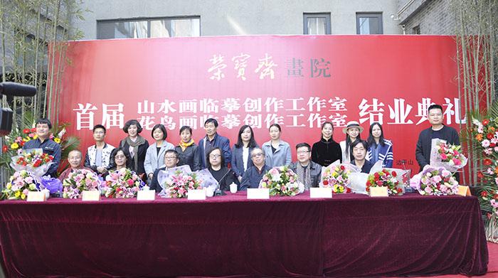 首届山水画、花鸟画临摹创作工作室结业典礼在荣宝斋画院隆重举行