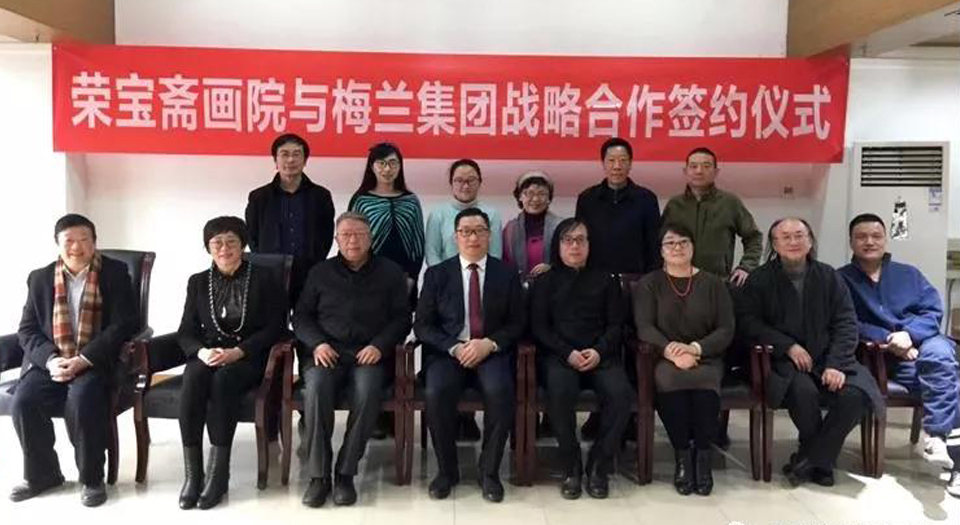 荣宝斋画院与梅兰集团战略合作签约仪式于1月29日在荣宝斋大厦隆重举行