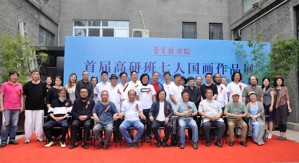 首届高研班七人国画作品展于7月7日上午十时在荣宝斋画院美术馆举行