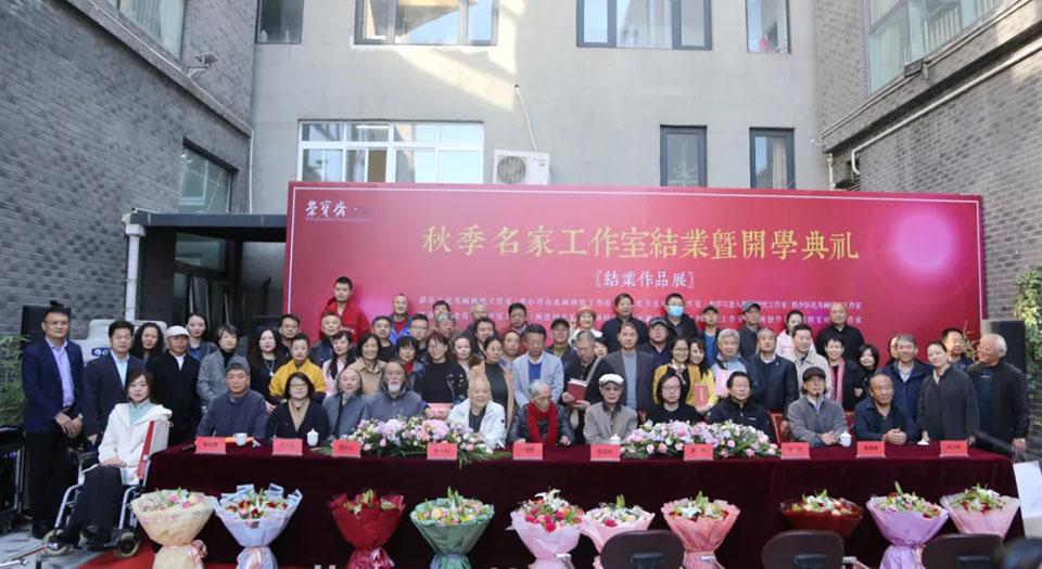 荣宝斋画院秋季名家工作室结业暨开学典礼于10月17日上午在荣宝斋画院隆重举行