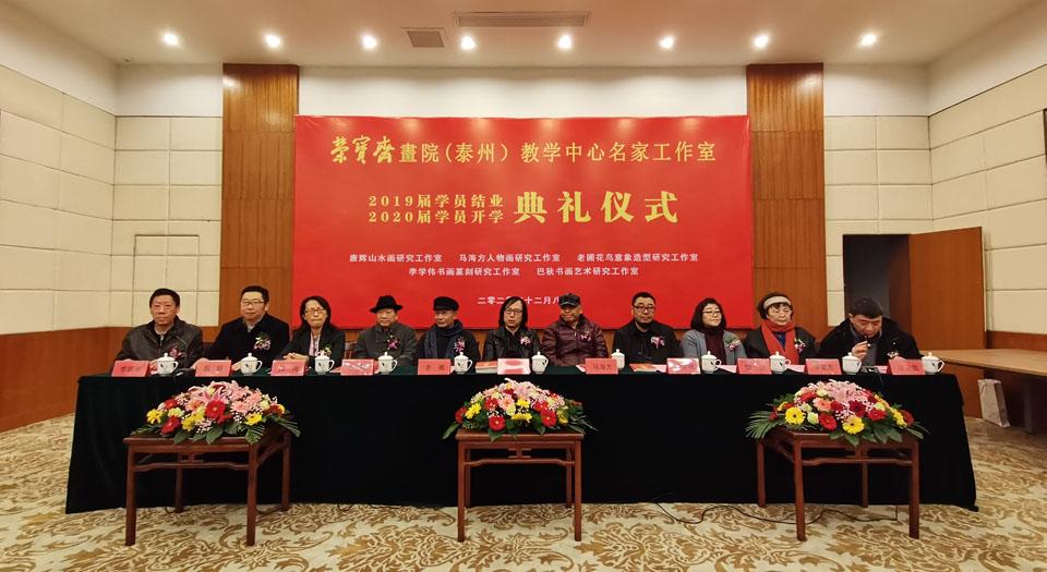 北京荣宝斋画院(泰州)教学中心名家工作室2019届学员结业暨2020届学员开学典礼12月8日上午在梅兰文创园隆重举行