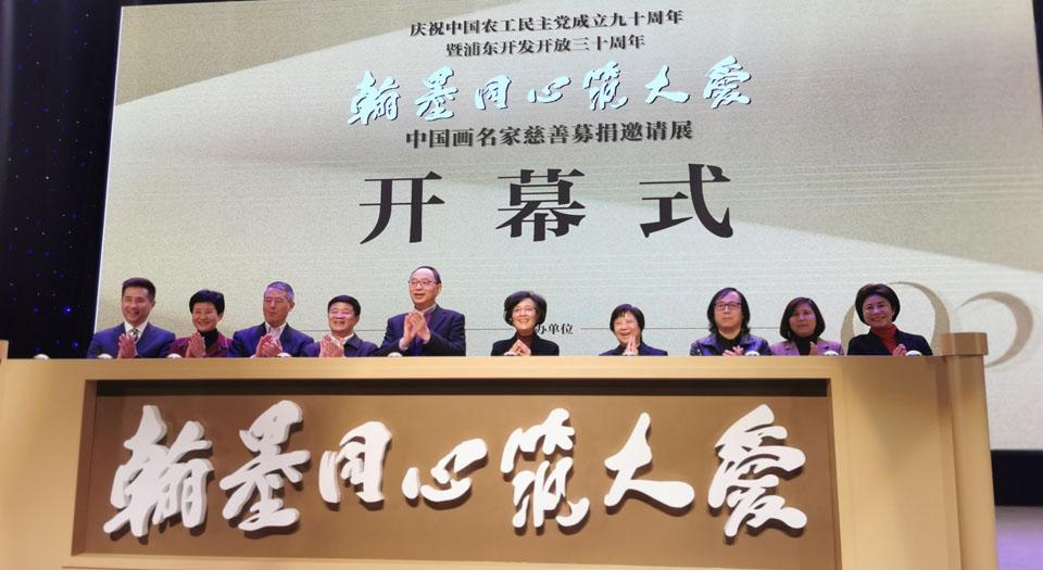 庆祝中国农工党成立90周年暨浦东开发开放30周年中国画名家慈善募捐邀请展隆重开幕