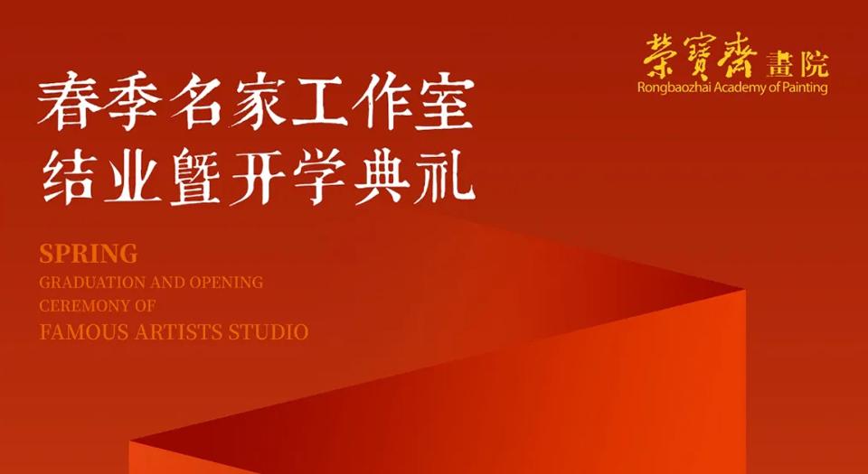 【荣宝斋画院】春季名家工作室结业暨开学典礼6月5日在荣宝斋画院隆重举行