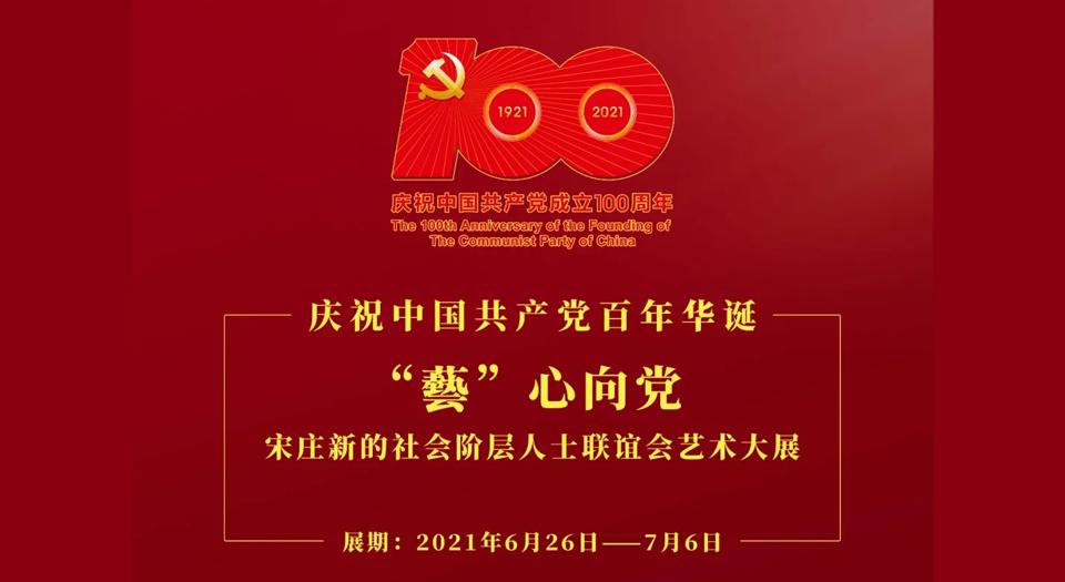 """庆祝中国共产党百年华诞 """"艺心向党""""宋庄新联会艺术大展"""" 隆重开幕"""